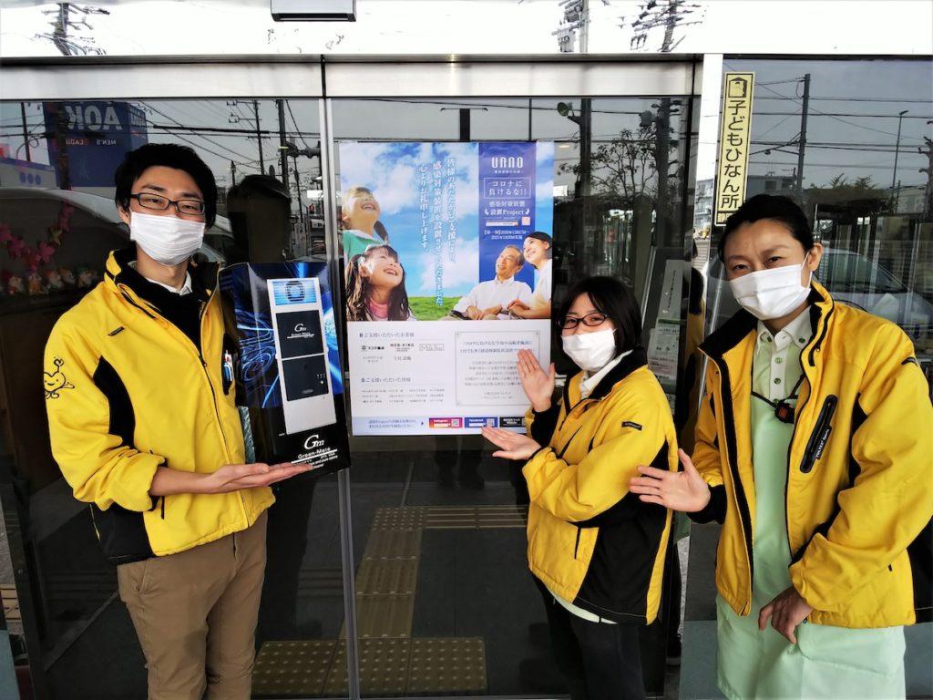 静岡市 感染抑制装置取付