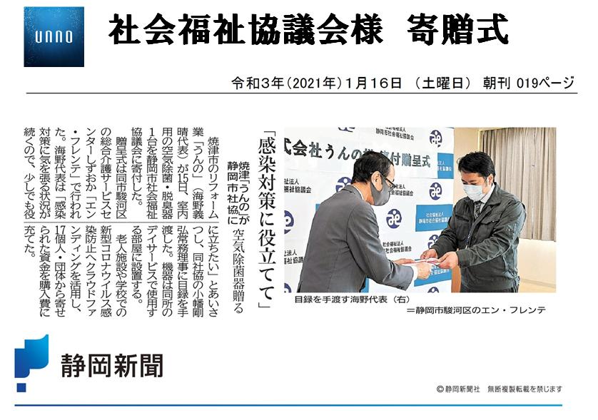 今朝の静岡新聞朝刊に掲載されておりました。